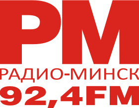 Поздравление по радио минск